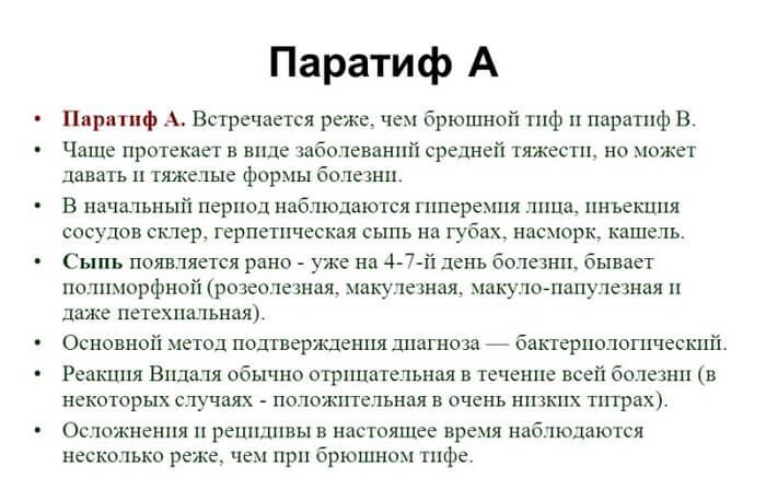 Паратиф А