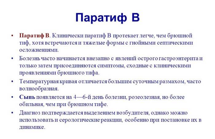Паратиф В