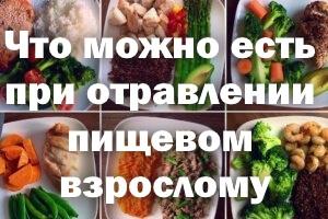 Что можно есть при пищевом отравлении взрослому
