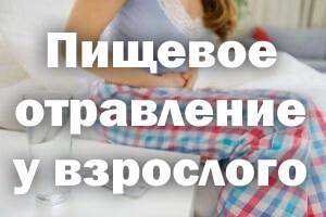 Пищевое отравление у взрослого - симптомы и лечение
