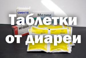 Таблетки от диареи недорогие и эффективные