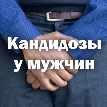 Кандидозы у мужчин, симптомы