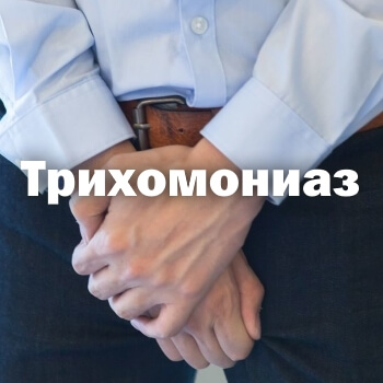 Трихомониаз у мужчин, симптомы