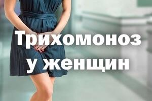 Трихомоноз у женщин - симптомы и лечение