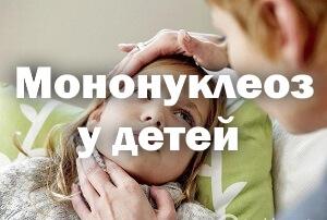 Мононуклеоз - симптомы и лечение у детей
