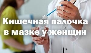 Кишечная палочка в мазке у женщин - лечение