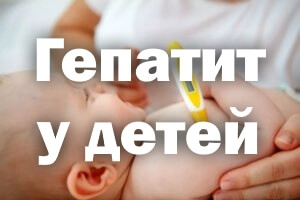 Гепатит у детей