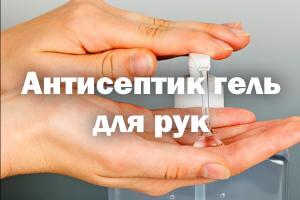 Антисептик гель для ручек
