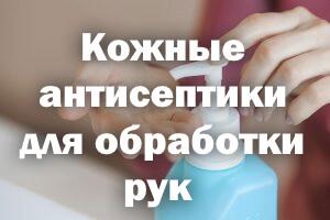 Кожные антисептики для обработки рук - наименования