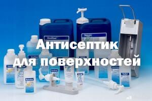 Антисептик для дома