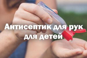 Антисептик для рук для ребенка