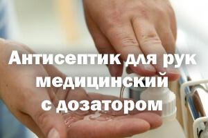 Антисептик для ручек медицинский с дозатором