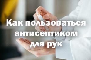 Как пользоваться антисептиком для ручек