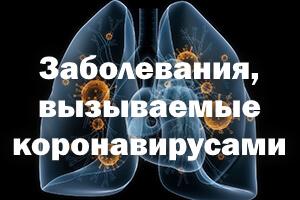 Заболевания, вызываемые COVID-19