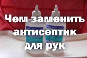 Чем заменить антисептик для ручек